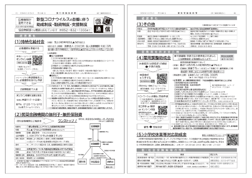愛知 機関 感染 症 県 医療 指定