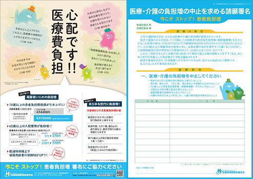 【17.02.05】新しい請願署名にご協力ください:愛知県保険医協会