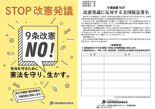 20.03.15】改憲発議に反対する全国緊急署名にご協力ください:愛知県 ...